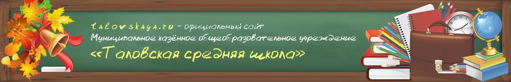 Таловская средняя школа